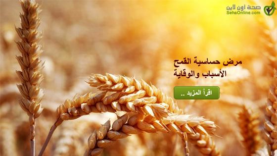 مرض حساسية القمح الأسباب والوقاية