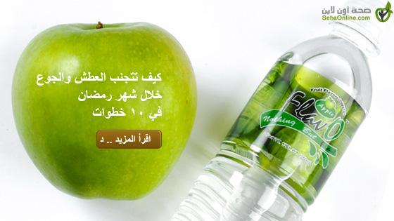 كيف تتجنب العطش والجوع خلال شهر رمضان في 10 خطوات