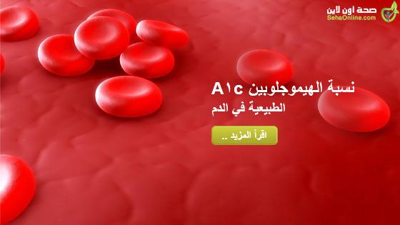 نسبة الهيموجلوبين A1c الطبيعية في الدم