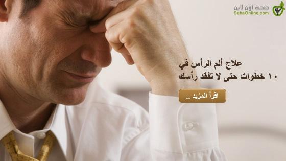 علاج ألم الرأس في 10 خطوات حتى لا تفقد رأسك