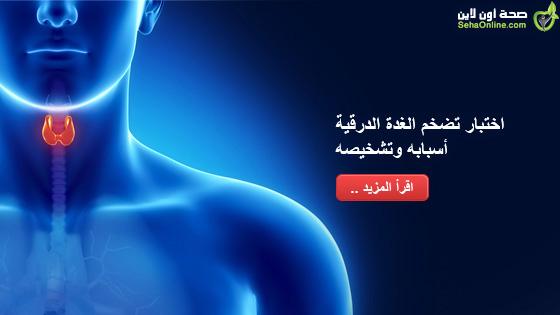 اختبار تضخم الغدة الدرقية أسبابه وتشخيصه