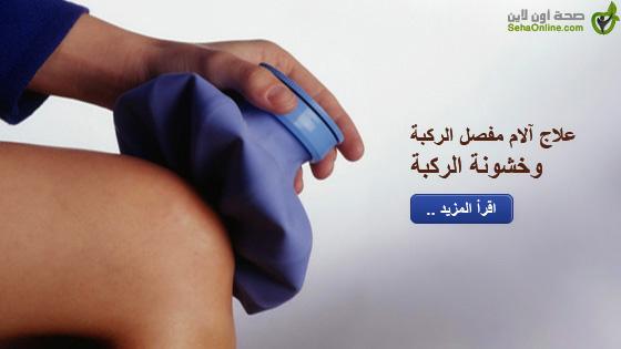 علاج آلام مفصل الركبة وخشونة الركبة