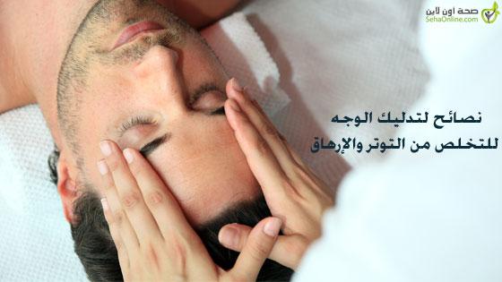 نصائح لتدليك الوجه للتخلص من التوتر والإرهاق