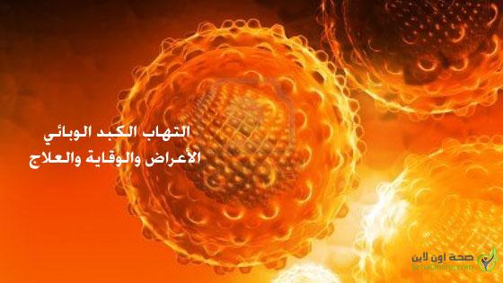 اعراض التهاب الكبد الوبائي وطرق الوقاية منه وعلاجه