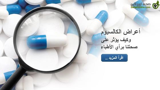 أعراض الكالسيوم وكيف يؤثر على صحتنا برأي الأطباء