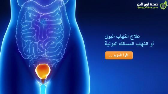 علاج التهاب البول أو التهاب المسالك البولية