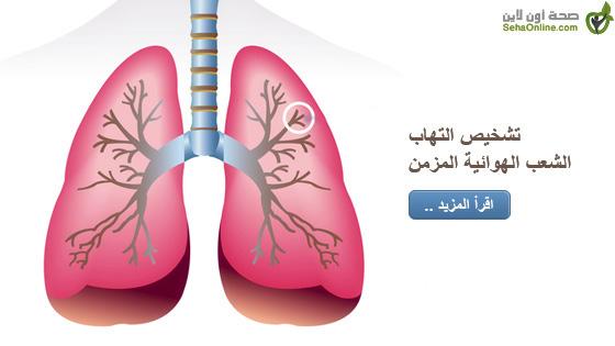 تشخيص التهاب الشعب الهوائية المزمن