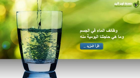 وظائف الماء في الجسم وما هي حاجتنا اليومية منه