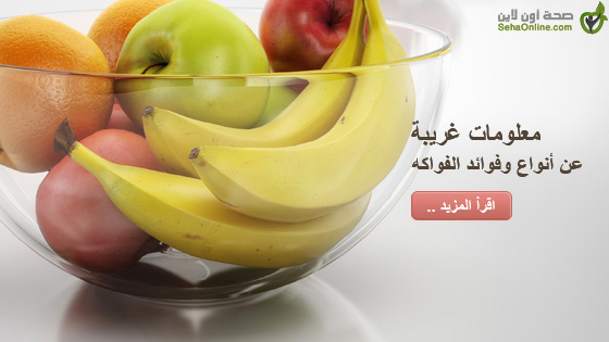 معلومات غريبة عن أنواع وفوائد الفواكه