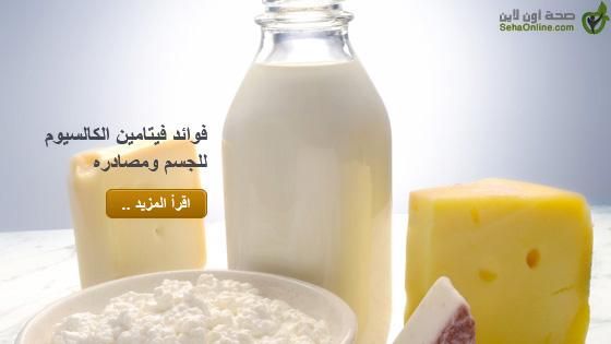 فوائد فيتامين الكالسيوم للجسم ومصادره