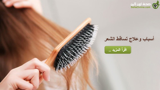 أسباب وعلاج تساقط الشعر