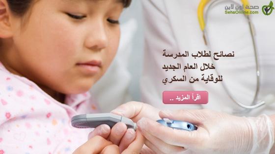 نصائح لطلاب المدرسة خلال العام الجديد للوقاية من السكري