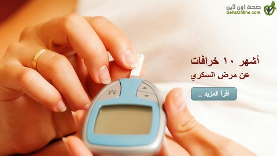 أشهر 10 خرافات عن مرض السكري