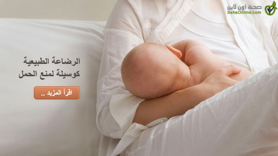 الرضاعة الطبيعية كوسيلة لمنع الحمل
