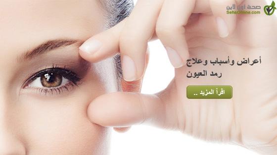 أعراض وأسباب وعلاج رمد العيون
