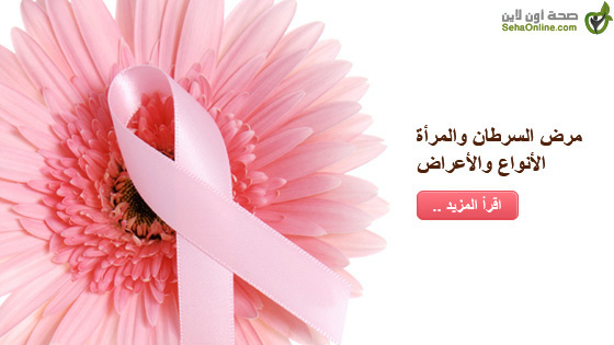 مرض السرطان والمرأة الأنواع والأعراض