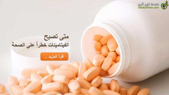 متى تصبح الفيتامينات خطراً على الصحة