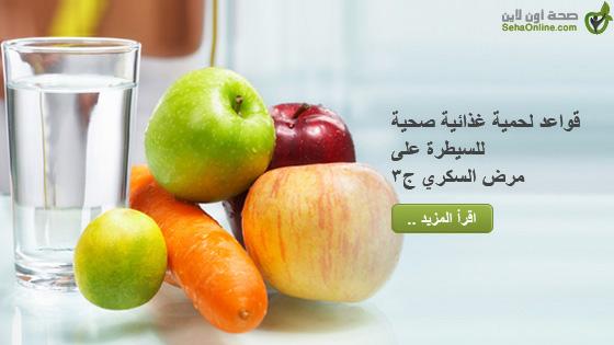 قواعد لحمية غذائية صحية للسيطرة على مرض السكري ج3