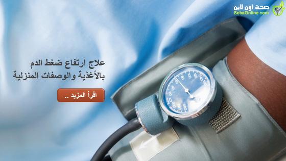 علاج ارتفاع ضغط الدم بالأغذية والوصفات المنزلية
