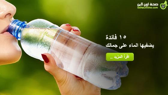 15 فائدة يضفيها الماء على جمالك