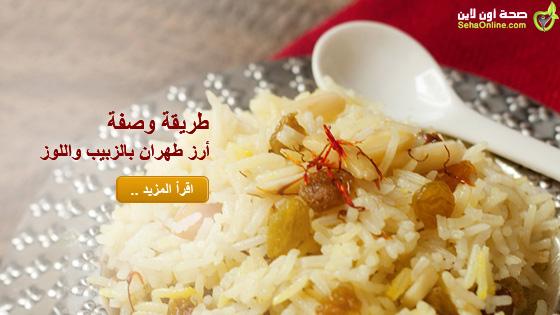 طريقة وصفة أرز طهران بالزبيب واللوز
