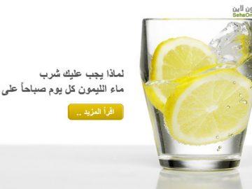 شرب ماء الليمون