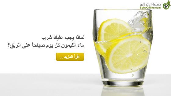 لماذا يجب عليك شرب ماء الليمون كل يوم صباحاً على الريق