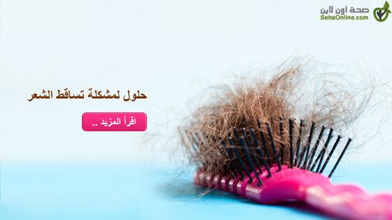 حلول لمشكلة تساقط الشعر