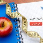 الأسباب الخفية لزيادة الوزن