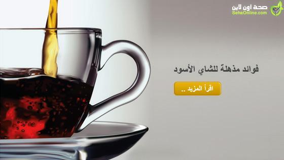 فوائد الشاي الأسود المذهلة