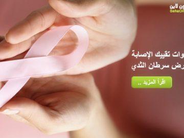 خطوات تقييك الإصابة بمرض سرطان الثدي