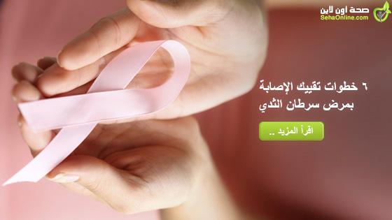 6 خطوات تقييك الإصابة بمرض سرطان الثدي