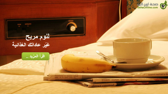 لنوم مريح غيّر عاداتك الغذائية