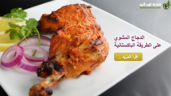 الدجاج المشوي على الطريقة الباكستانية