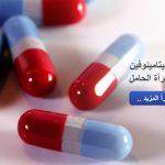 الأسيتامينوفين