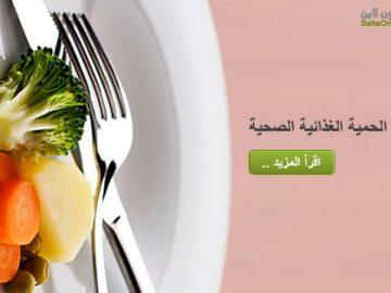 شروط الحمية الغذائية