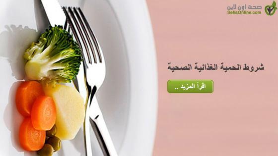 شروط الحمية الغذائية الصحية