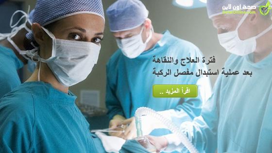 فترة العلاج والنقاهة بعد عملية استبدال مفصل الركبة