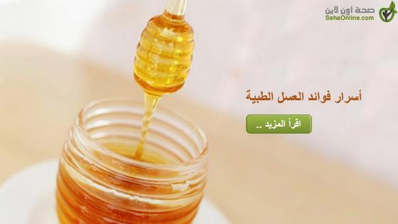 أسرار فوائد العسل الطبية