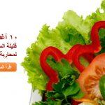 أغذية قليلة السعرات الحرارية