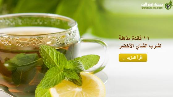 11 فائدة مذهلة تحصل عليها عند شرب الشاي الأخضر
