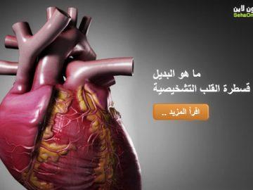 البديل لتجنب قسطرة القلب