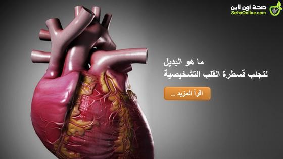 ما هو البديل لتجنب قسطرة القلب التشخيصية