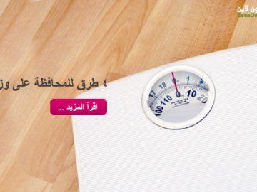 طرق للمحافظة على وزنك