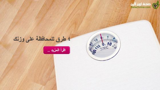 4 طرق للمحافظة على وزنك