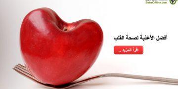 أفضل الأغذية لصحة القلب