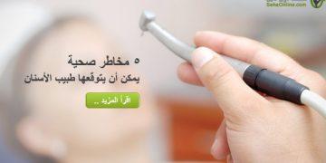 مخاطر صحية يمكن أن يتوقعها طبيب الأسنان