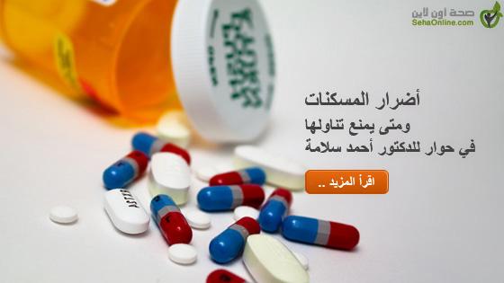 أضرار المسكنات ومتى يمنع تناولها في حوار للدكتور أحمد سلامة