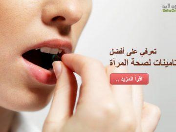 أفضل الفيتامينات لصحة المرأة