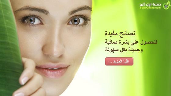 نصائح مفيدة للحصول على بشرة صافية وجميلة بكل سهولة